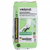 Шпаклёвка полимерная финишная Weber Vetonit LR+ (Ветонит ЛР+), 20 кг