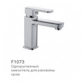 Смеситель для умывальника ф35 Смеситель для ванны с коротким гусаком ф 40 LUX FRAP / Фрап
