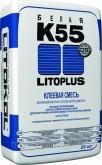 Клей плиточный Литокол LITOPLUS К-55 (белый) 25кг