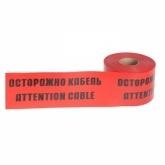 """Лента сигнальная """"Осторожно кабель"""" ЛСЭ 150 100 п. м. *150 мм Rexant"""