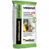 Штукатурка гипсовая Weber-Vetonit Profi Gyps 30 кг