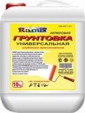 Грунтовка акриловая УНИВЕРСАЛЬНАЯ ВД-АК-1.02