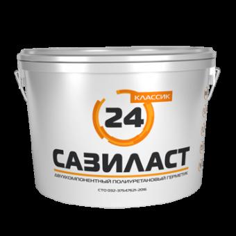 Герметик Сазиласт 24 Классик 16,5 кг.